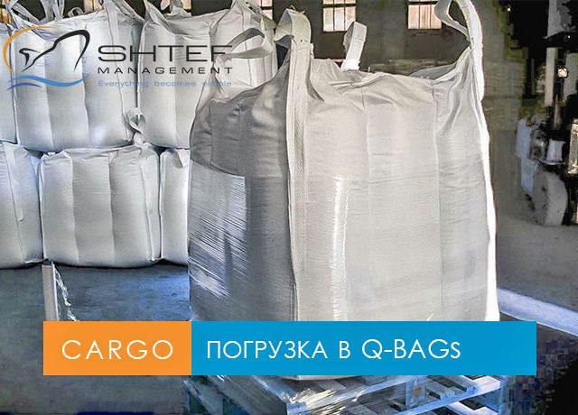 Погрузка фасоли в Q-BAGs